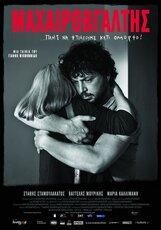 Постер к фильму «Человек с ножом»