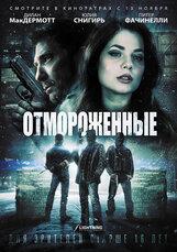 Постер к фильму «Отмороженные»