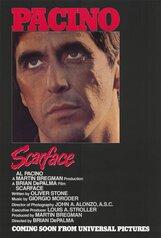 Постер к фильму «Лицо со шрамом»