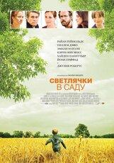 Постер к фильму «Светлячки в саду»