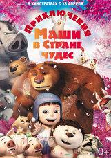 Постер к фильму «Приключения Маши в Стране Чудес»