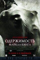Постер к фильму «Одержимость Майкла Кинга»