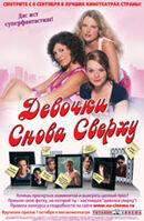 Постер к фильму «Девочки снова сверху»