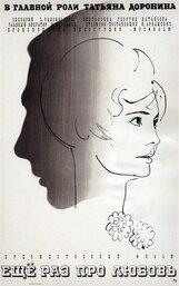 Постер к фильму «Еще раз про любовь»