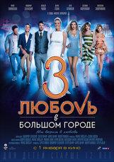 Постер к фильму «Любовь в большом городе 3»