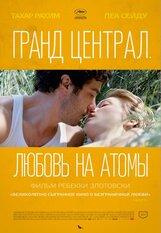 Постер к фильму «Гранд Централ. Любовь на атомы»