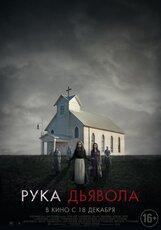 Постер к фильму «Рука дьявола»