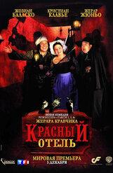 Постер к фильму «Красный отель»