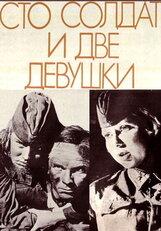 Постер к фильму «Сто солдат и две девушки»