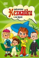 Постер к фильму «Приключения Незнайки и его друзей»