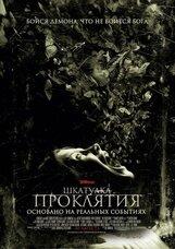 Постер к фильму «Шкатулка Проклятия»