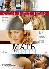 Постер к фильму «Мать и дитя»