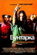 Постер к фильму «Бунтарка»