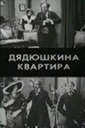 Постер к фильму «Дядюшкина квартира»