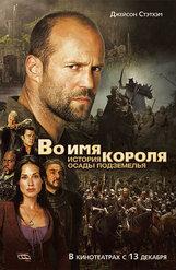 Постер к фильму «Во имя короля: история осады подземелья»
