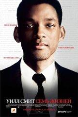 Постер к фильму «Семь жизней»
