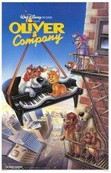 Постер к фильму «Оливер и компания»