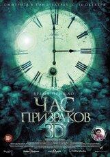 Постер к фильму «Час призраков 2 3D»
