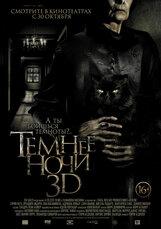 Постер к фильму «Темнее ночи 3D»