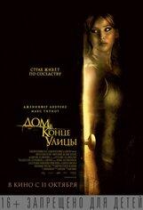 Постер к фильму «Дом в конце улицы»