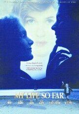 Постер к фильму «Моя веселая жизнь»
