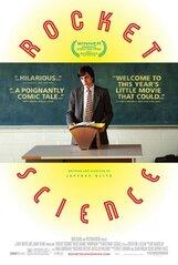Постер к фильму «Гранит науки»