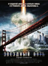 Постер к фильму «Звездный путь»