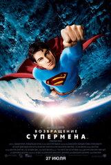 Постер к фильму «Возвращение Супермена»
