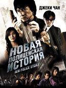 Постер к фильму «Новая полицейская история»