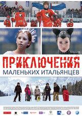 Постер к фильму «Приключения маленьких итальянцев»