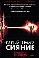 Постер к фильму «Белый шум 2: Сияние»