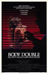 Постер к фильму «Подставное тело»