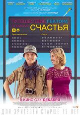 Постер к фильму «Путешествие Гектора в поисках счастья»