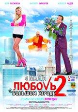 Постер к фильму «Любовь в большом городе 2»