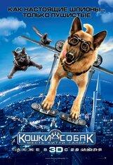 Постер к фильму «Кошки против собак: Месть Китти Галор 3D»