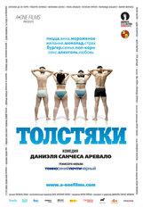 Постер к фильму «Толстяки»