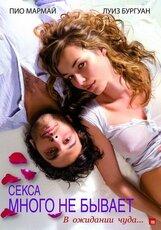 Постер к фильму «Секса много не бывает»