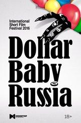 Постер к фильму «Фестиваль короткометражного кино Dollar Baby Russia 2016»