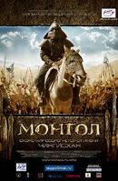 Постер к фильму «Монгол. Часть первая»