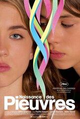 Постер к фильму «Водяные лилии»
