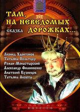 Постер к фильму «Там, на неведомых дорожках»