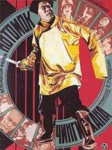Постер к фильму «Потомок Чингисхана»
