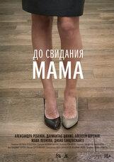 Постер к фильму «До свидания, мама»