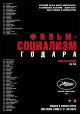 Постер к фильму «Фильм-социализм»