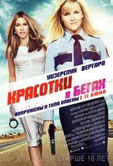 Постер к фильму «Красотки в бегах»