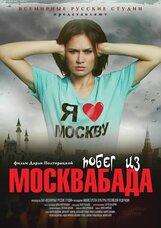 Постер к фильму «Побег из Москвабада»