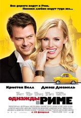 Постер к фильму «Однажды в Риме»