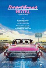Постер к фильму «Отель разбитых сердец»