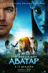 Постер к фильму «Аватар 3D»
