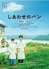 Постер к фильму «Булочки счастья»